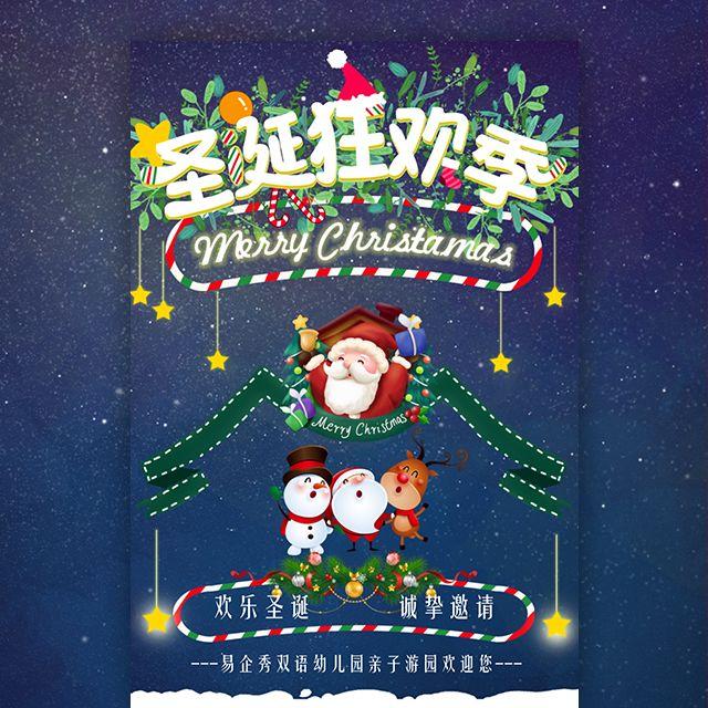 幼儿园圣诞节活动邀请函