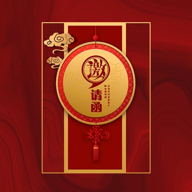 高端红色奢华感恩回馈会议会展活动周年庆邀请函