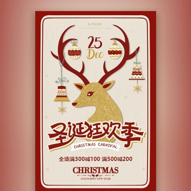红色圣诞节商家促销通用模板
