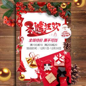快闪圣诞节商家活动促销活动邀请