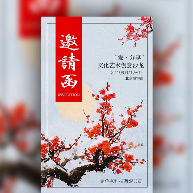 中国风文化艺术邀请函博物馆活动古典书法传统文化