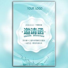 高端清新蓝企业会议邀请函年终会议答谢