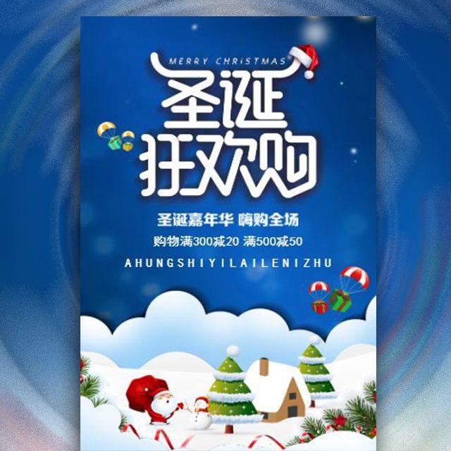 时尚大气圣诞节男装促销宣传