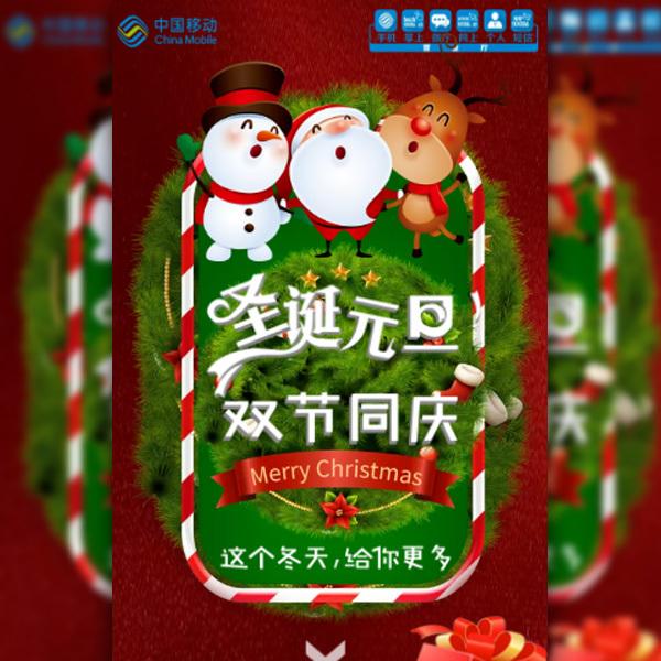 圣诞元旦双节促销活动