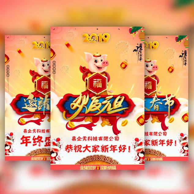 2019元旦春节高端拜年祝福贺卡年终盛典活动邀请函