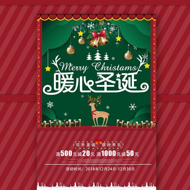 圣诞节商家活动促销活动邀请圣诞节珠宝店活动促销
