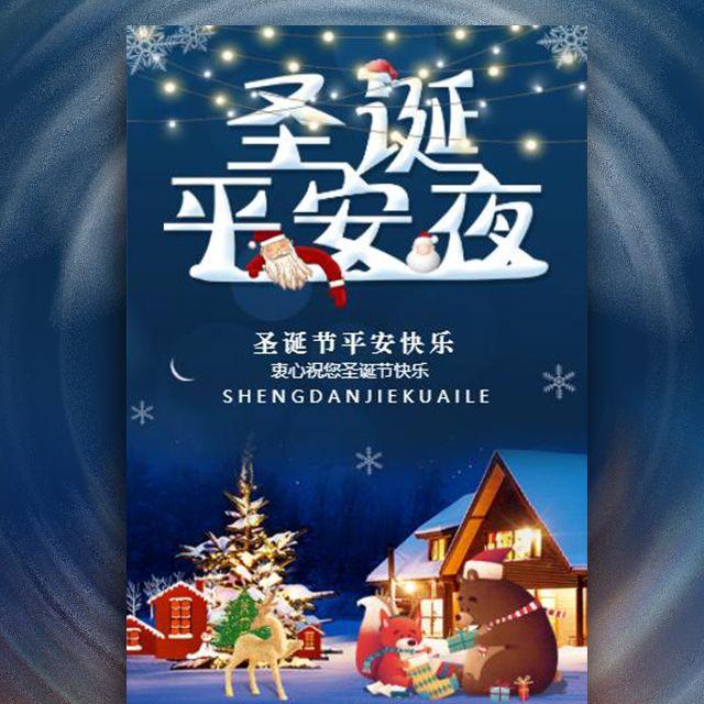 圣诞节祝福企业祝福清新时尚风