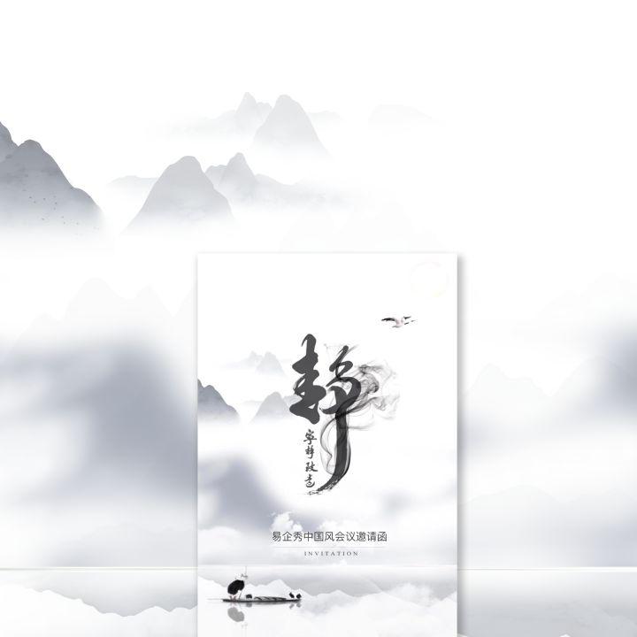 中国风山水画卷邀请函