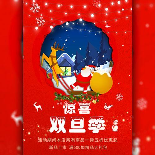 圣诞节元旦节双旦大促销活动