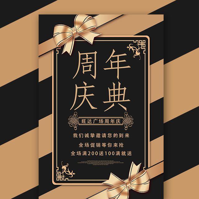 企业周年庆典活动邀请函周年活动庆典公司周年庆