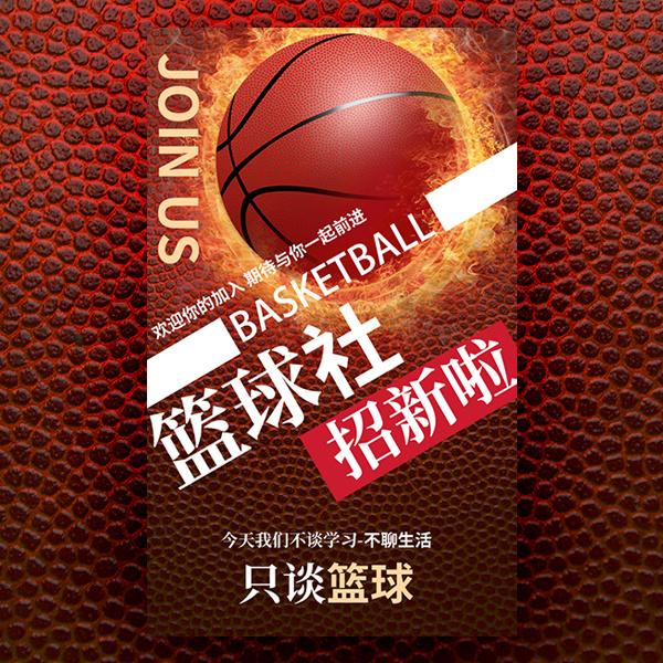 大学篮球社团纳新篮球兴趣培训班篮球比赛