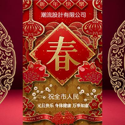 红色喜庆中国风2019元旦企业祝福活动邀请