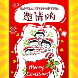 可爱红色圣诞元旦幼儿园亲子活动邀请函