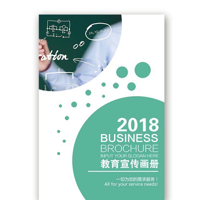 学校教育培训机构画册招生简章学校介绍推广宣传