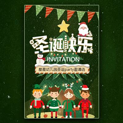 可爱卡通幼儿园圣诞派对活动邀请函