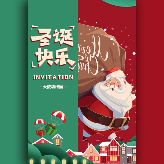 画中画欢乐动感圣诞邀请函学校幼儿园亲子活动