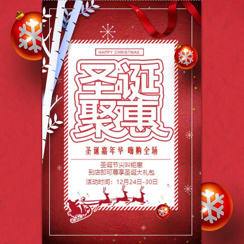 红色时尚圣诞节活动促销产品促销