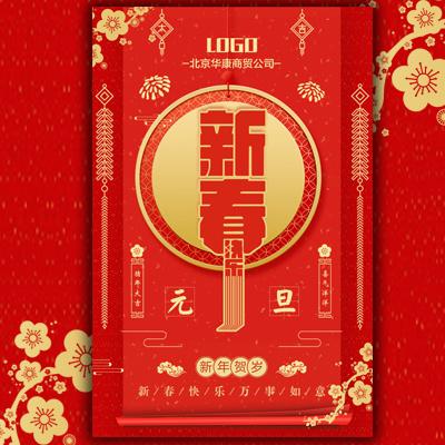 大气中国红新春元旦祝福贺卡企业祝福宣传促销