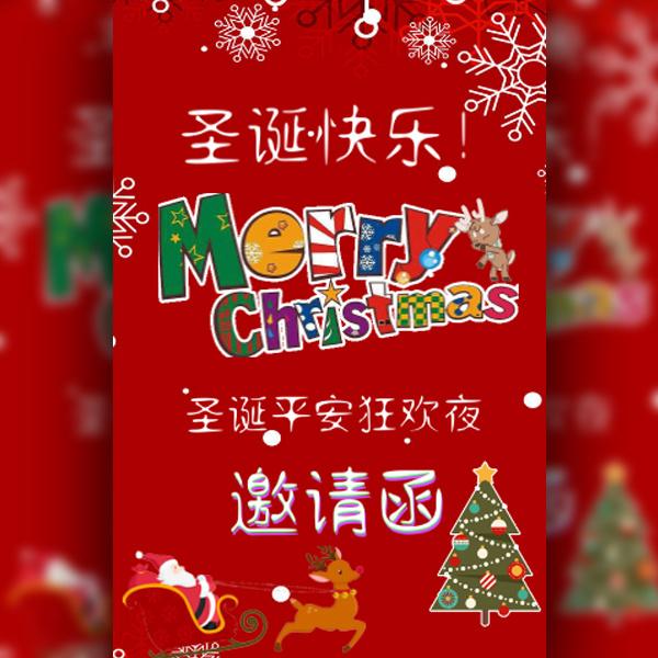 圣诞节快乐邀请函