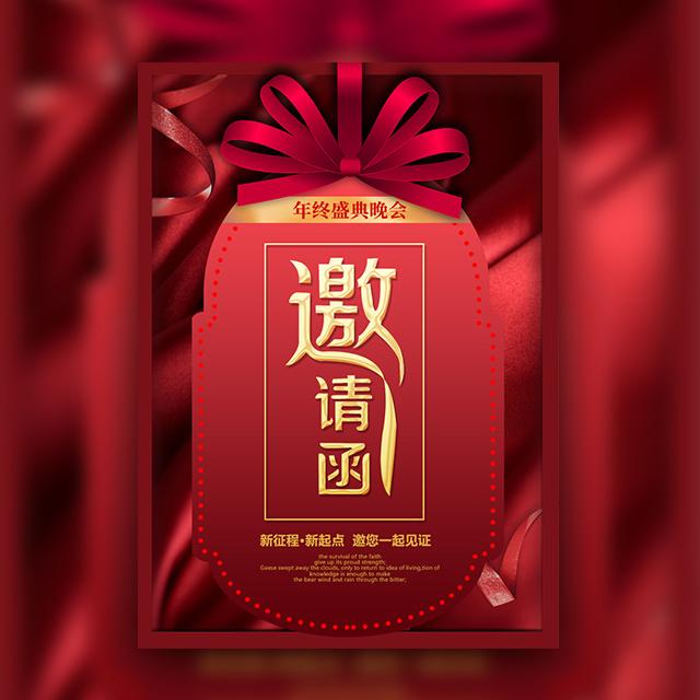 高端大气红色邀请函企业商务会议年会盛典邀请函