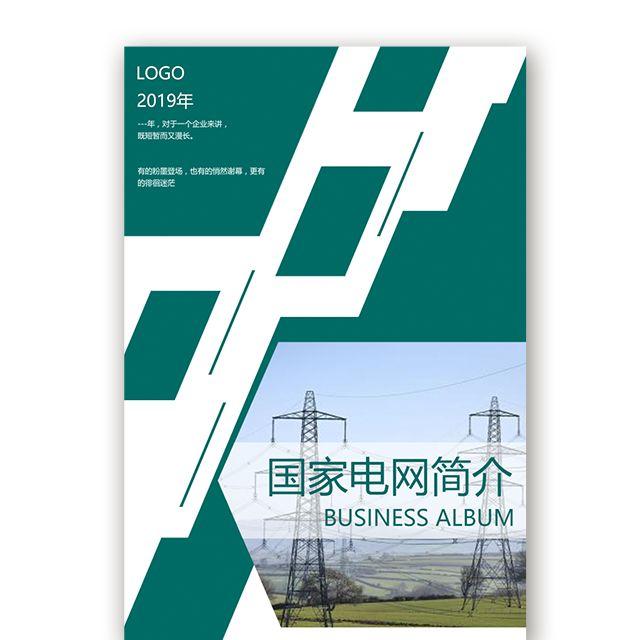 国家电网电力公司企业宣传册电力工程工作总结汇报