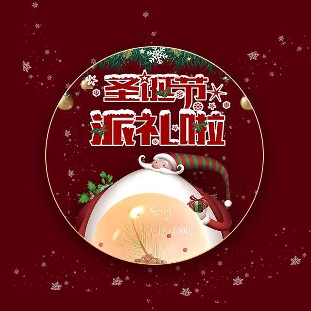 红色商家企业平安夜圣诞节活动模板圣诞派礼啦