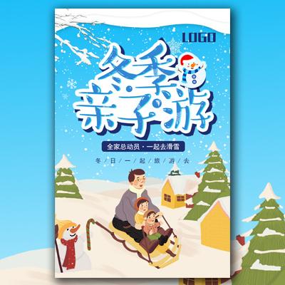 冬季亲子游活动邀请函幼儿园早教中心亲子活动邀请