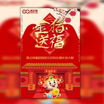 2019元旦春节新春猪年大气喜庆企业祝福贺卡
