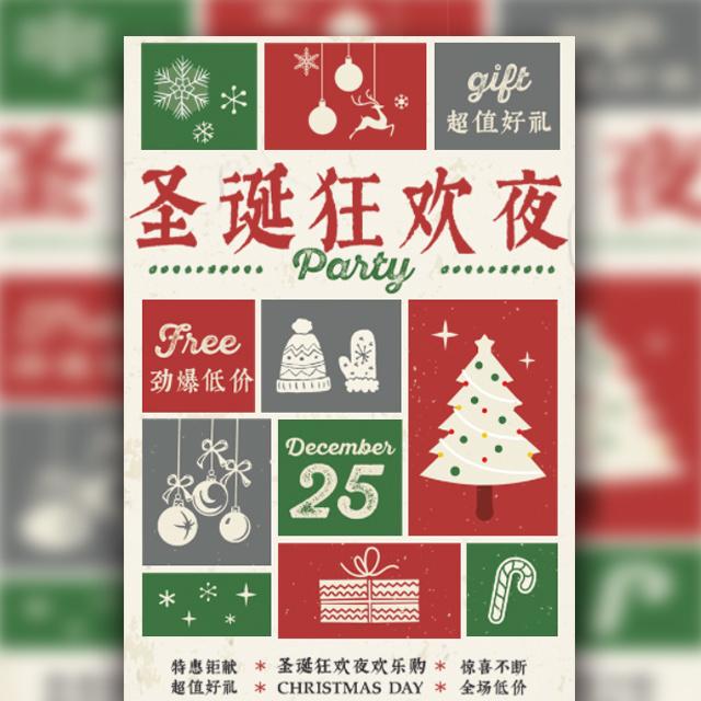 快闪圣诞节餐饮美食促销宣传简约复古风