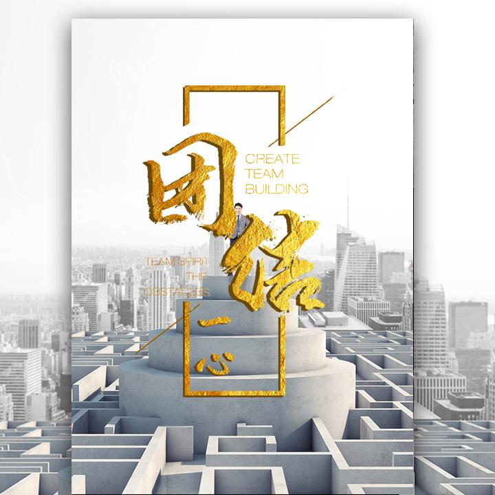 团队建设拓展活动训练展示企业员工风采展示相册