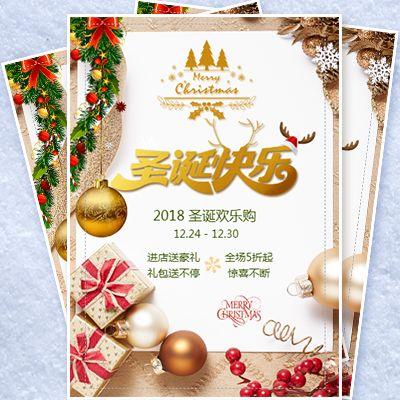 圣诞狂欢节促销活动圣诞节商家通用促销长页面宣传