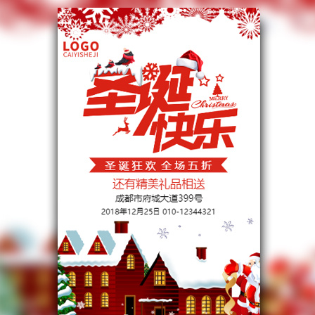 标准版圣诞节商家活动促销宣传