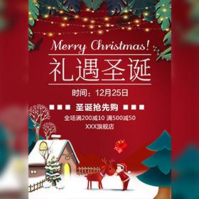 圣诞节商家促销通用活动通用