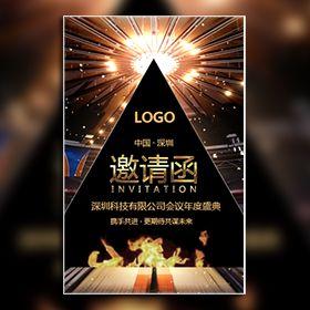 高端火焰黑金公司会议邀请函年会年终盛典表彰大会