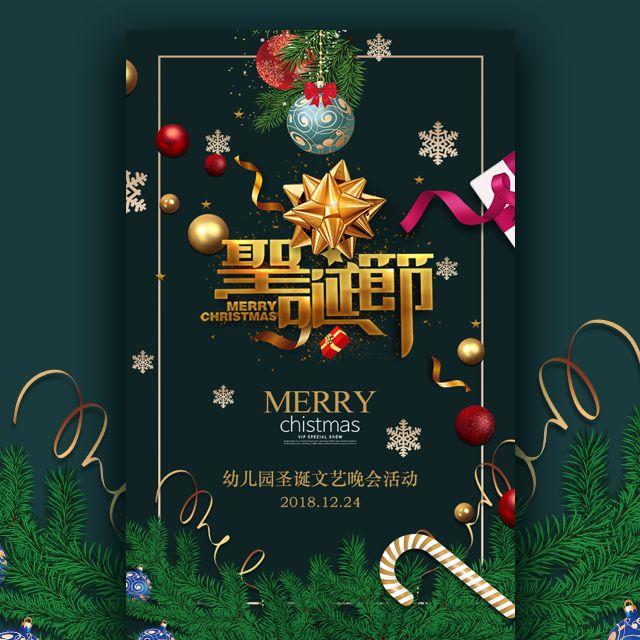 学校幼儿园圣诞节活动邀请函平安夜圣诞节文艺晚会