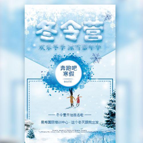冬令营招生报名寒假拓展培训活动宣传冰雪节冰雪世界
