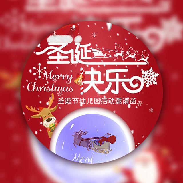 圣诞节幼儿园邀请函双旦邀请函亲子活动邀请函