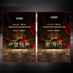炫酷黑金年度盛典企业会议邀请函年会邀请年终会议