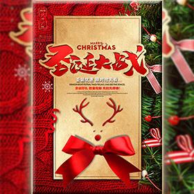 圣诞节狂欢促销