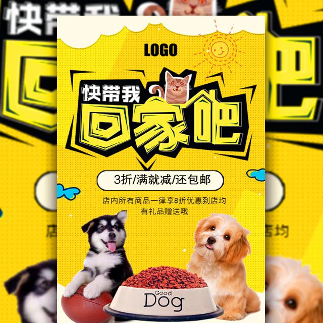 创意宠物店狗粮促销简约时尚宣传