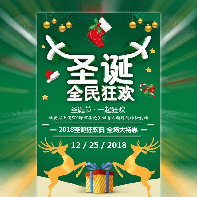 绿色时尚大气圣诞节童装母婴用品活动促销宣传