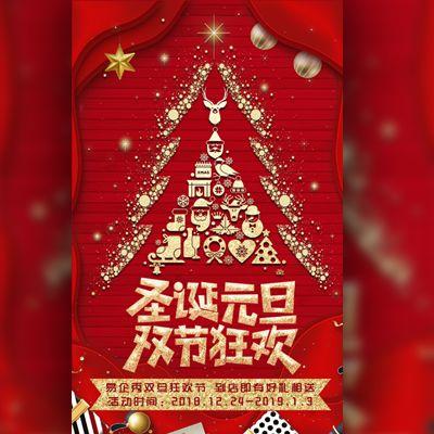红金圣诞狂欢节促销活动圣诞节商家通用促销