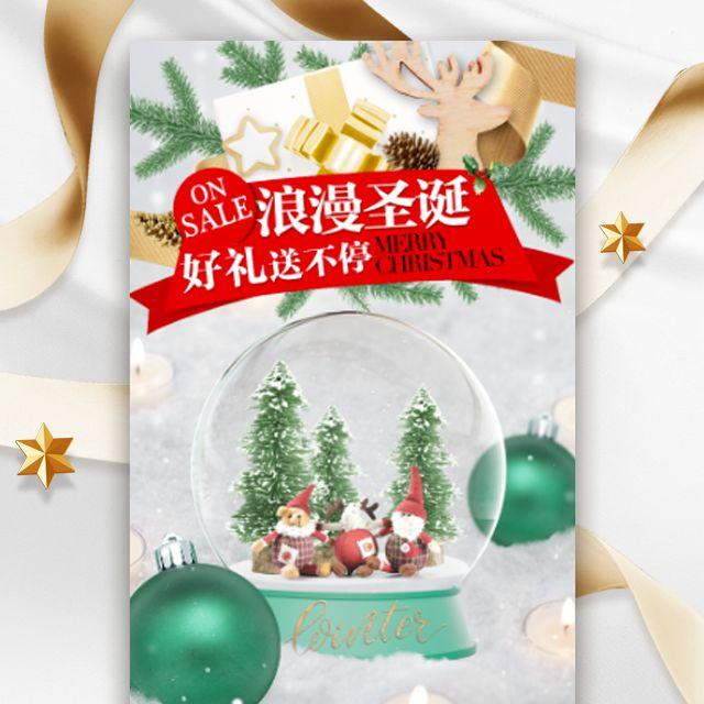 圣诞水晶球浪漫好礼商铺电商促销