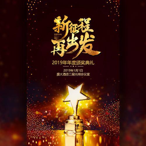 2019年年度颁奖典礼优秀员工表彰大会