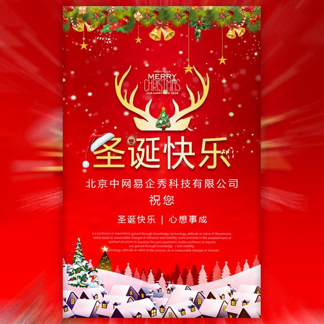 圣诞节祝福企业产品宣传企业语音贺卡企业祝福通用