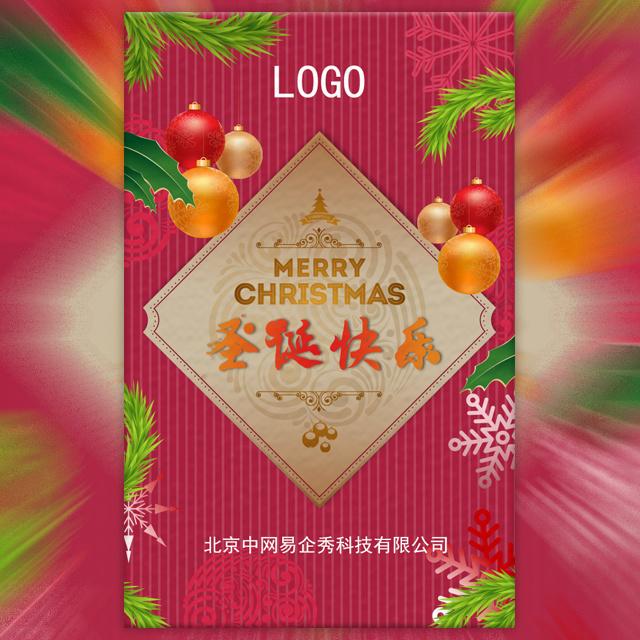 欧美风圣诞节飘雪微信头像企业祝福产品展示圣诞贺卡