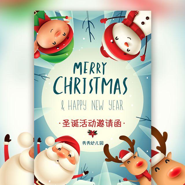 视频圣诞节幼儿园活动邀请函亲子活动学校文艺表演