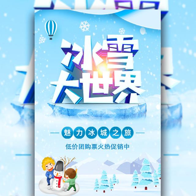 立体字冰雪大世界冬季旅游时尚宣传