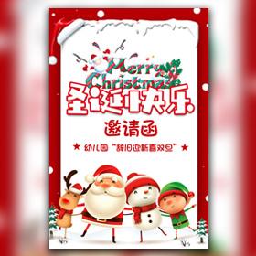 圣诞元旦幼儿园亲子活动邀请函