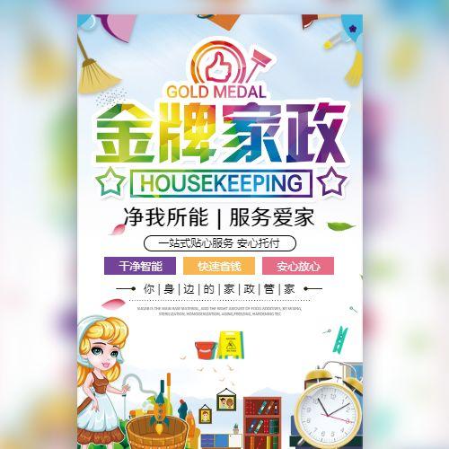 金牌家政家庭保洁服务中心活动宣传家政服务公司宣传